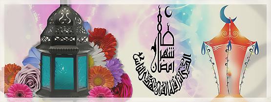 بطاقات تهنئة لشهر رمضان 2013_1371686300_187