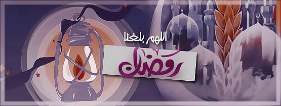 بطاقات تهنئة لشهر رمضان 2013_1371686300_197
