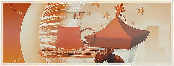 بطاقات رمضانية - تواقيع رمضانية 2013_1371686307_648.jpg
