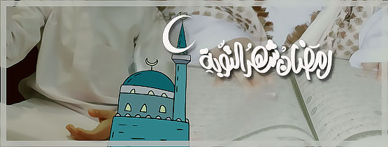 بطاقات رمضانيه دعوية روعه