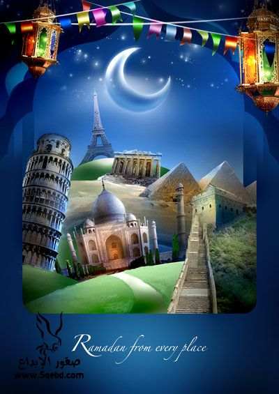 رمضان - Magazine cover