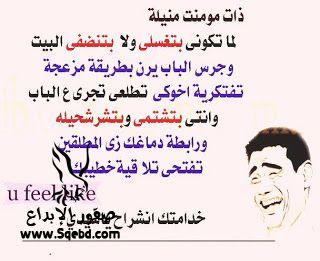 قفشات فيس بوك مضحكة , قفشات فيس بوك اساحبى مضحكة , صور الكومنتات , صور كومنتات للفيس 2013_1372277099_802.