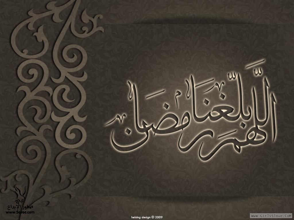 رسائل الرمضانية للجوال - مسجات اللهم بلغنا رمضان- رسائل 2019 - رسايلMessages للجوال,تهنئة
