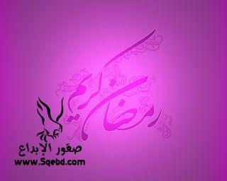 ������ ����� ���� 2016 , ������ ������� 1437 , ����� ���� �� ������ ������ ramadan kareem cards 2013_1372809283_764.
