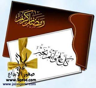 ������ ����� ���� 2016 , ������ ������� 1437 , ����� ���� �� ������ ������ ramadan kareem cards 2013_1372809283_944.