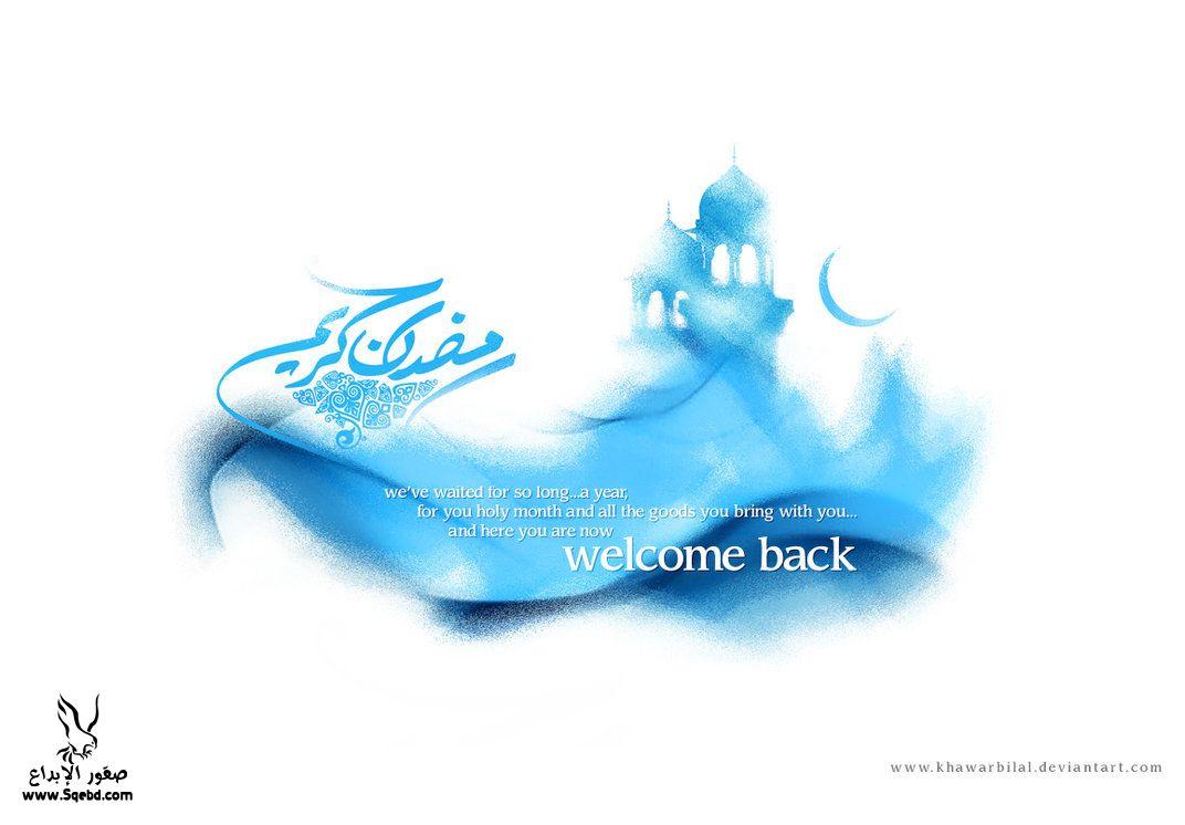 ������ ����� ���� 2016 , ������ ������� 1437 , ����� ���� �� ������ ������ ramadan kareem cards 2013_1372809284_345.