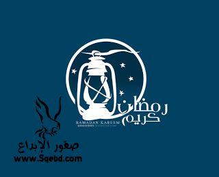 ������ ����� ���� 2016 , ������ ������� 1437 , ����� ���� �� ������ ������ ramadan kareem cards 2013_1372809284_675.