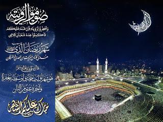 ������ ����� ���� 2016 , ������ ������� 1437 , ����� ���� �� ������ ������ ramadan kareem cards 2013_1372809284_941.