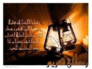 ������ ����� ���� 2016 , ������ ������� 1437 , ����� ���� �� ������ ������ ramadan kareem cards 2013_1372809285_335.