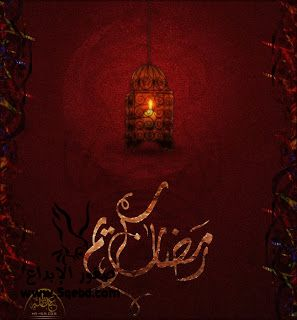 ������ ����� ���� 2016 , ������ ������� 1437 , ����� ���� �� ������ ������ ramadan kareem cards 2013_1372809285_760.