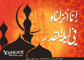 ������ ����� ���� 2016 , ������ ������� 1437 , ����� ���� �� ������ ������ ramadan kareem cards 2013_1372809285_869.