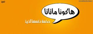 غلاف للفيس بوك روش - كفرات فيس بوك روشة روعة 2013_1373035898_629.