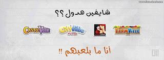 غلاف للفيس بوك روش - كفرات فيس بوك روشة روعة 2013_1373035898_671.