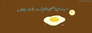 غلاف للفيس بوك روش - كفرات فيس بوك روشة روعة 2013_1373035898_675.