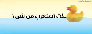 غلاف للفيس بوك روش - كفرات فيس بوك روشة روعة 2013_1373035898_697.