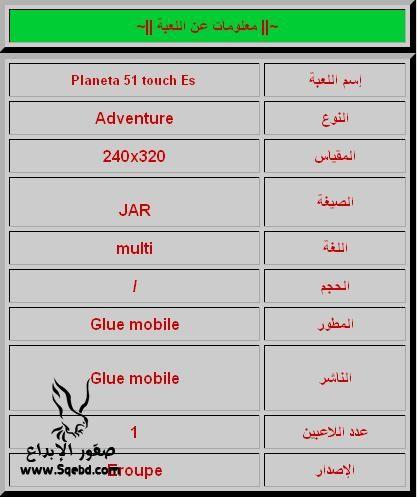 ������ ������� Planeta 51 touch Es �������240x320 2013_1373251744_301.