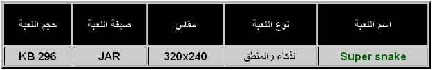 ����� ( 320x240) ~ ���� ������ ������� Super snake ����� Jar 2013_1373283599_341.