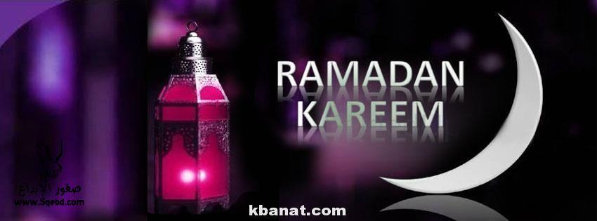 Facebook Covers , Ramadan 2017 , Rmdan 2016 , ����� ����� ���� 2013_1373359754_228.