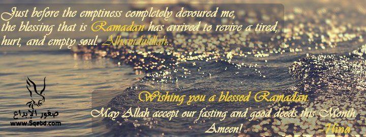 Facebook Covers , Ramadan 2017 , Rmdan 2016 , ����� ����� ���� 2013_1373359754_565.