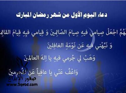 ادعيـــــية لرمضــــآن ...برعاية مسابقة رمضان الثقافية 2015 2013_1373399378_369