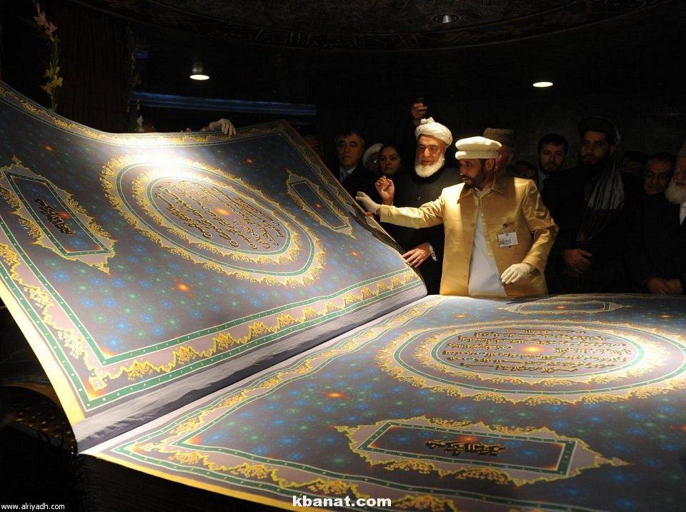 صور المصحف الكبير المكتوب بماء الذهب