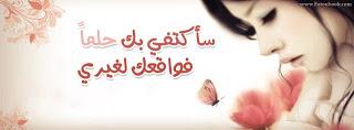 صور غلاف للفيس بوك رومانسى و حب و حزين و اسلامى و رياضى و انمى و مضحك - غلاف فيس بوك Facebook cover 2013_1374072042_439.