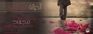��� ���� ����� ��� ������� � �� � ���� � ������ � ����� � ���� � ���� - ���� ��� ��� Facebook cover 2013_1374072043_292.