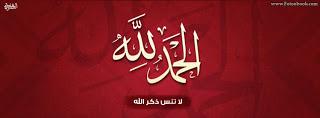 ��� ���� ����� ��� ������� � �� � ���� � ������ � ����� � ���� � ���� - ���� ��� ��� Facebook cover 2013_1374072044_192.