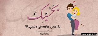��� ���� ����� ��� ������� � �� � ���� � ������ � ����� � ���� � ���� - ���� ��� ��� Facebook cover 2013_1374072044_761.