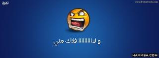 صور غلاف للفيس بوك رومانسى و حب و حزين و اسلامى و رياضى و انمى و مضحك - غلاف فيس بوك Facebook cover 2013_1374072044_796.
