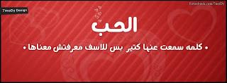 صور غلاف للفيس بوك رومانسى و حب و حزين و اسلامى و رياضى و انمى و مضحك - غلاف فيس بوك Facebook cover 2013_1374072045_784.