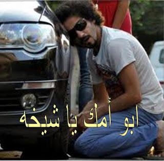 صور كومنتات الفيس بوك للفنان أحمد حلمى
