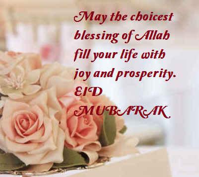 ����� ��� ����� 2016 - 1437 Eid al-Fitr messages , ����� ��� �����  ������� , ����� ��� ����� 2013_1375295725_178.