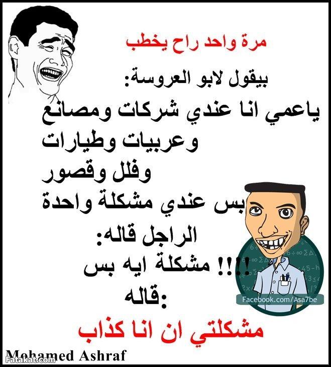 طرائف فيس بوك , ضحك مع الفيس بوك , الامانات 2013_1375380261_544.