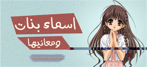 ����� ���� ����� - ����� ���� �������� - names asmaa girls bnat meanings 2016 2013_1375729075_404.