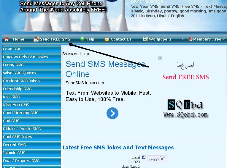 طريقة ارسال رسائل مجانية لاي جوال (2) 2013_1380059708_554.