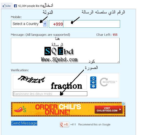 طريقة ارسال رسائل مجانية لاي جوال (2) 2013_1380059710_251.