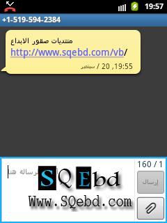 طريقة ارسال رسائل مجانية لاي جوال (2) 2013_1380059711_793.