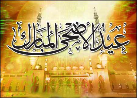 موعد عيد الاضحى 2017 وققة عرفات - متى عيد الاضحى المبارك - موعد عيد الاضحى 2018 - 1438ه 2013_1380197681_680.