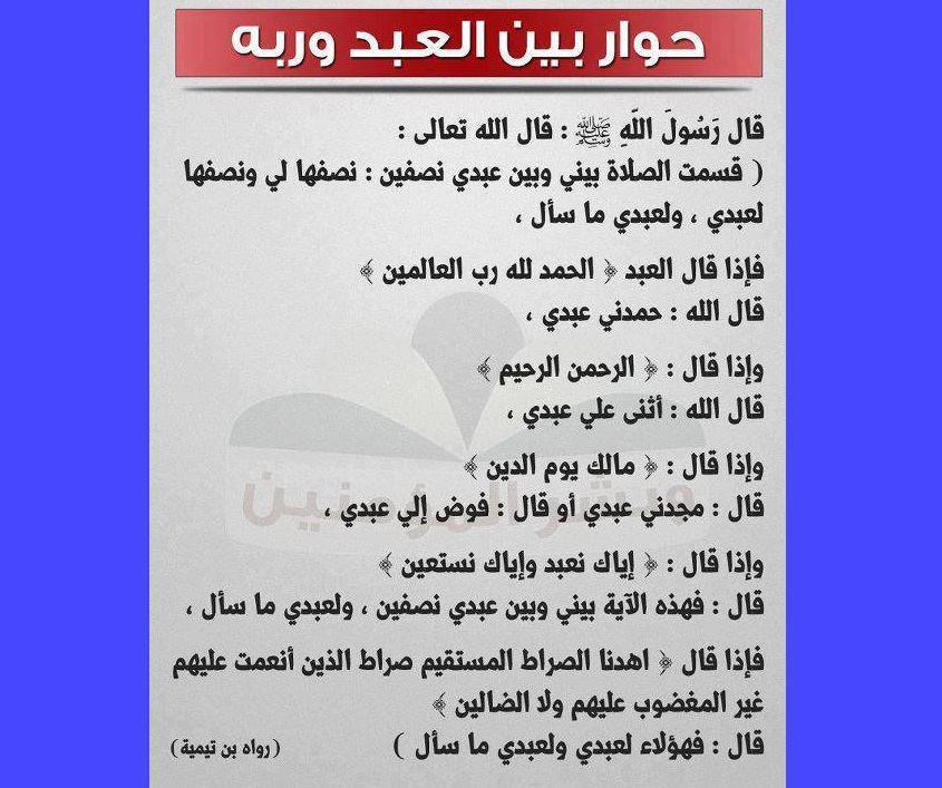 حوار بين العبد وربه 2013_1381021616_753.