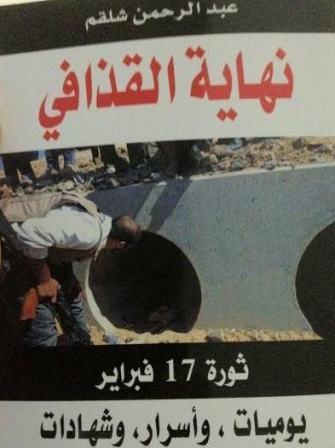 كتاب شلقم نهاية القذافي , كتاب شلقم pdf, رجال حول القذافى , تحميل كتاب نهاية القذافيbook 2013_1381357498_829.