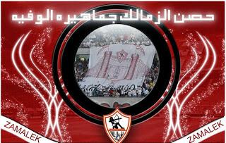 ��� ������� ����� 2016 ,Photos Zamalek ,��� ��������� ��� ����� ��� ������ ���������� �� ��� ������ 2013_1381526325_759.