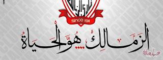 ��� ������� ����� 2016 ,Photos Zamalek ,��� ��������� ��� ����� ��� ������ ���������� �� ��� ������ 2013_1381526325_760.