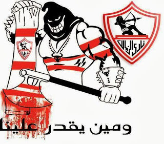 ��� ������� ����� 2016 ,Photos Zamalek ,��� ��������� ��� ����� ��� ������ ���������� �� ��� ������ 2013_1381526325_850.