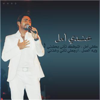 اغاني تامر حسني Musiqaa Blog