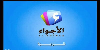 ���� ���� ������� el adjwaa ��������� ��� ������ ��� 2014 2013_1382926436_489.
