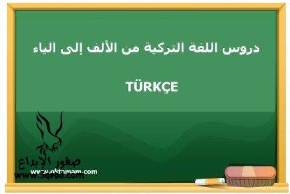 تعلم اللغة التركية بالعربية للمبتدئين بسهولة , تعلم اللغة التركية بالصوت والصورة 2017 2013_1383004216_105.