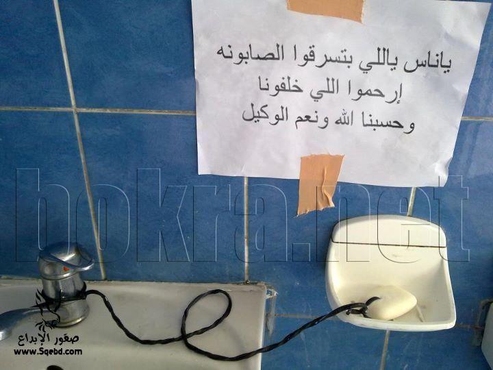 صور مضحكة 2018,2017,احلي صور مضحكة – اجمل صور مضحكة – احدث صور مضحكة – صور مضحكة جدا,صورسعودية مضحكة 2013_1383108793_918.
