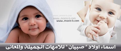 اسماء اولاد جديدة 2017 - أسماء اولاد الصبيان المولودين لكل الامهات ومعانيها 2013_1383466262_751.