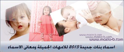 اسماء بنات جديدة 2017 لكل الامهات - أسماء بنات المولدين ومعانيها 2013_1383467245_255.